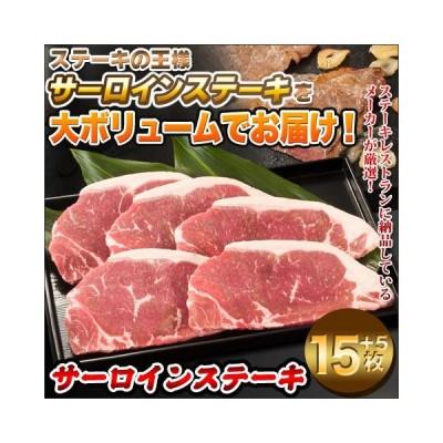 最高級 食品 牛肉 オージービーフ 「サーロインステーキ」20枚