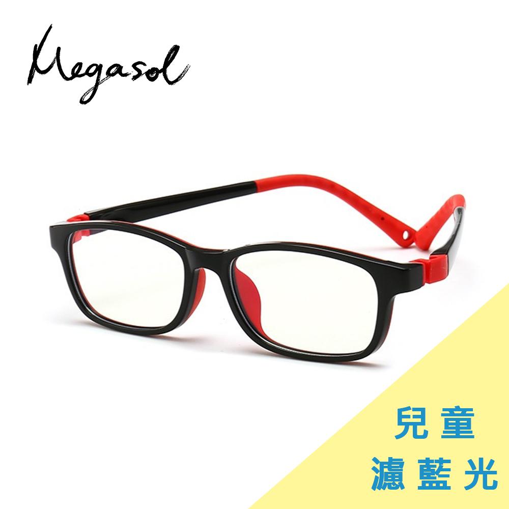 【MEGASOL】UV400抗藍光兒童眼鏡(防輻射、UV400、濾藍光護目鏡KDF2008-三色可選)