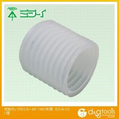 未来工業 切粉カップ(CCA-60・140)共用 CCA-C