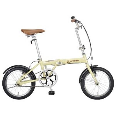 キャプテンスタッグ YG-0229 折りたたみ自転車 16インチ シングルギア(ラテ)CAPTAIN STAG AL-FDB161[YG229]【返品種別B】