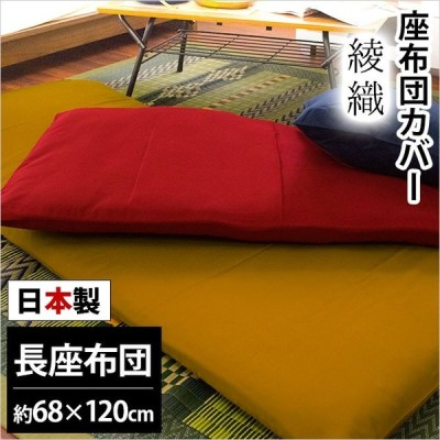 長座布団カバー 長座布団(68×120cm) 日本製 綿100% 綾織(あやおり) クッションカバー