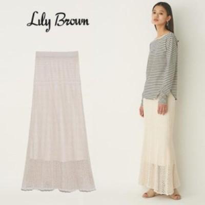 LILY BROWN リリーブラウン 通販 クロシェライクニットスカート lwns211113 レディース 2021春夏 ボトムス ロング