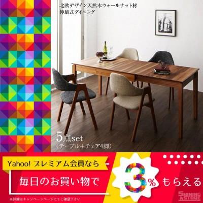 ダイニングテーブルセット 4人用 北欧デザイン天然木ウォールナット材 伸縮式ダイニング 5点セット テーブル+チェア4脚 W120-180 5000442377