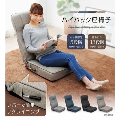 座椅子 おしゃれ リクライニング 安い 座いす コンパクト ハイバック チェア 北欧 座りやすい 椅子 レバー付き FC-A004 (在庫処分)