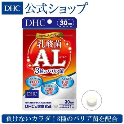 dhc 【 DHC 公式 】 乳酸菌AL(エーエル) 3種のバリア菌 30日分   乳酸菌 健康