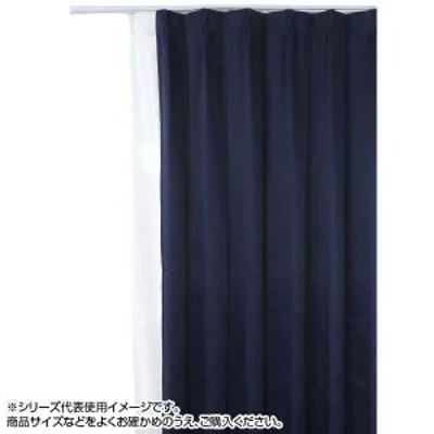 防炎遮光1級カーテン ネイビー 約幅200×丈150cm 1枚(支社倉庫発送品)