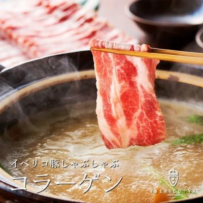 イベリコ豚 しゃぶしゃぶ コラーゲン 鍋セット 豚しゃぶ 特製 だし付き レアルベジョータ 豚しゃぶ お取り寄せグルメ 送料無料 冷凍 ※ コラーゲン鍋セット