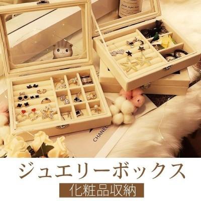 セール ジュエリーケースメイクボックス アクセサリーケース 大容量 持ち運び イヤリング 飾り化粧品 ネックレス ピアス 指輪 雑貨 小物入れ 宝石箱 可愛い
