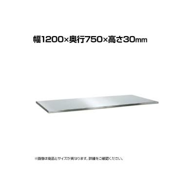 オプション サカエ 作業台SUS4/SUT4用 ステンレスカブセ天板 交換用天板 幅1200×奥行750×高さ30mm SU4-1275HCTC