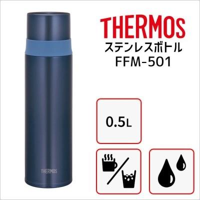 サーモス 水筒 FFM-501 ステンレスボトル ミスティブルー MSB 500ml 【ギフト包装】 THERMOS 水筒 スリム 保温保冷 広口 4562344366441