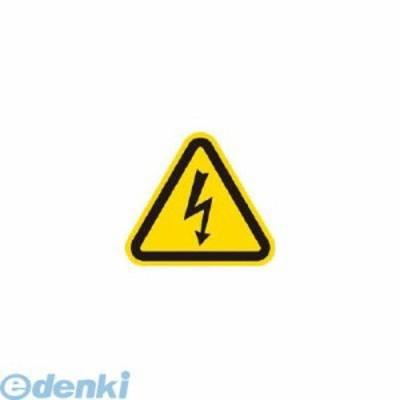 IM[AT2S] 三角ラベル電気危険 25mm(一辺の長さ)