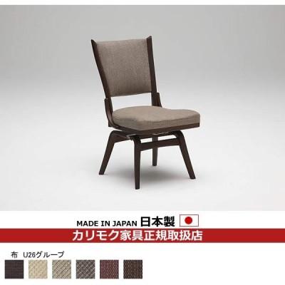 カリモク ダイニングチェア/ CT735モデル 布張 食堂椅子(回転式)(肘なし)(COM オークD・G・S/U26グループ)… CT7347-U26