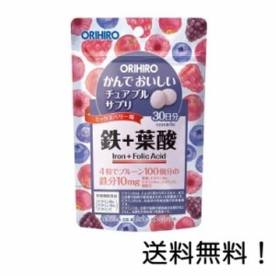 オリヒロ かんでおいしいチュアブルサプリ 鉄+葉酸 ミックスベリー味 120粒