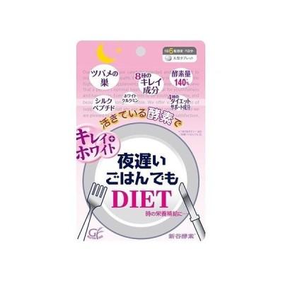 夜遅いごはんでもダイエット プラス キレイ ホワイト 7日分 (42粒) 新谷酵素