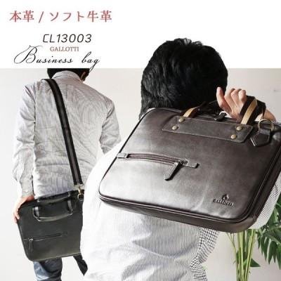 ビジネスバッグ ソフト牛革 本革 シボ ブリーフケース コンパクト 薄マチ シンプル 鞄 カバン    アウトレット