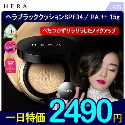 ヘラ  Black Cushion SPF34/PA++ HERA / ブラック·クッション / 韓国コスメ