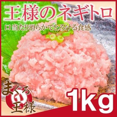 ネギトロ 王様のネギトロ 合計 1kg 500g ×2パック(ネギトロ丼 ねぎとろ丼 マグロ まぐろ 鮪 刺身)