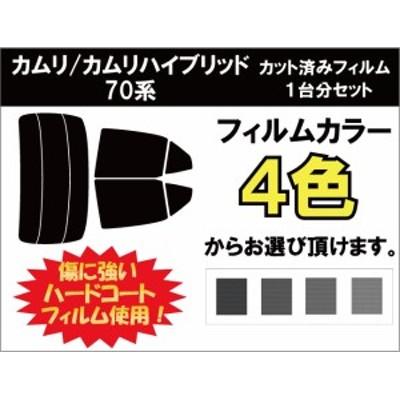カムリ 70系 カット済みカーフィルム