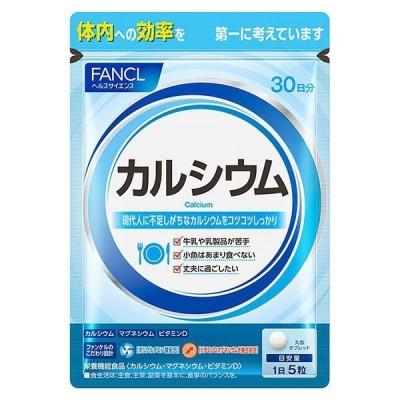 FANCL ファンケル カルシウム約30日分サプリメン