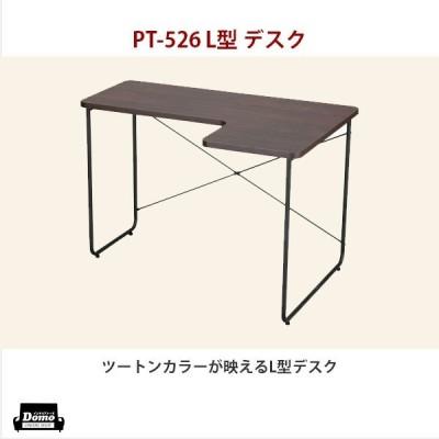 机 デスク パソコンデスク L型デスク(デスクのみ)pt-526br 送料無料 格安家具通販