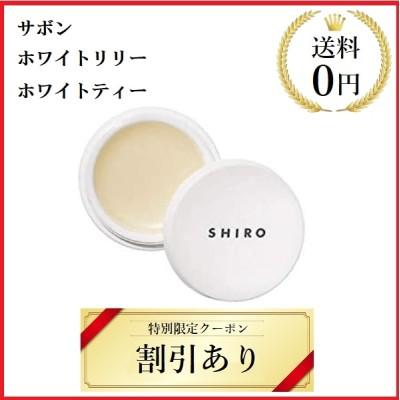 『当日発送』 SHIRO 練り香水 12g (サボン ホワイトリリー ホワイトティー)