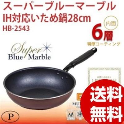 パール金属 スーパーブルーマーブル IH対応いため鍋28cm HB-2543