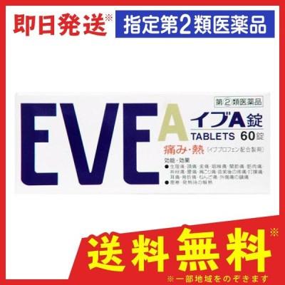イブA錠 60錠 痛み 熱 生理痛 頭痛 指定第2類医薬品