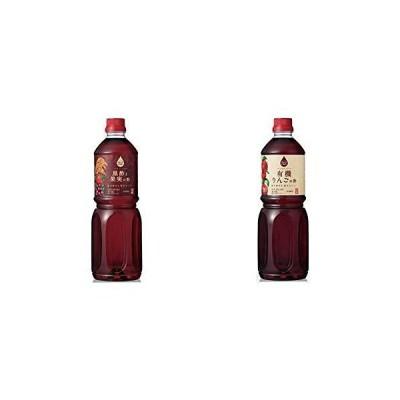 【セット買い】フルーツビネガー黒酢と果実の酢 1L & 内堀醸造 フルーツビネガー有機りんごの酢 1L