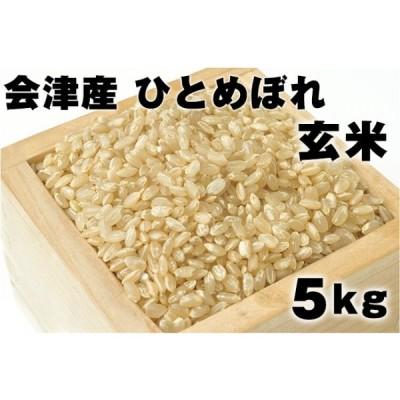 会津産ひとめぼれ 玄米 (5kg)
