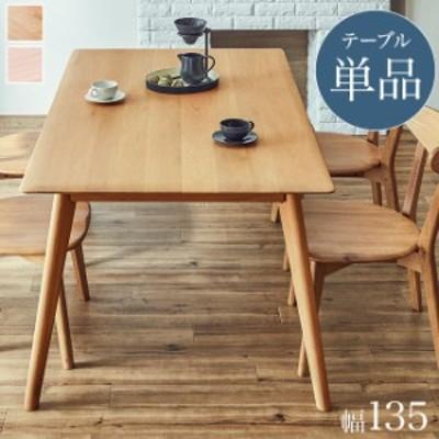 ダイニングテーブル 135幅 単品 北欧 オーク 無垢材 天然木 ナチュラル 木目調 ダイニング 4人用 テーブル 食卓 リビング お洒落
