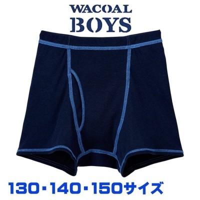 【F】ネコポス可 ワコール Wacoal キッズ BOYS(男児) CPS509 (130〜150サイズ) ボクサーパンツ ネコポス2点まで