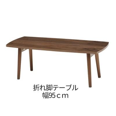 天然木 折れ脚テーブル 幅95cm / 折りたたみ ミニテーブル おしゃれ 木製 センターテーブル リビングテーブル ウォールナット タモ p