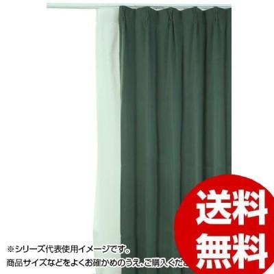 防炎遮光1級カーテン ダークグリーン 約幅100×丈230cm 2枚組