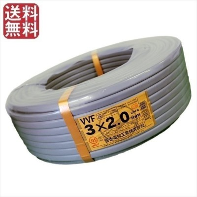 富士 VVFケーブル 2.0mm×3芯 100m 灰 VVF3×2.0