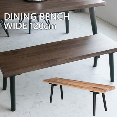 ダイニングベンチ 単品 オーク 無垢材 北欧 ベンチ 2人 椅子 木製 高級 イス 無垢 天然木 木製 ナチュラル ブラウン モダン 120cm おしゃれ
