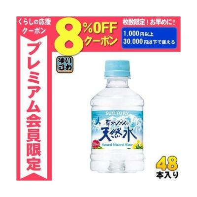 サントリー 天然水 南アルプス 280ml ペットボトル 48本 (24本入×2 まとめ買い)