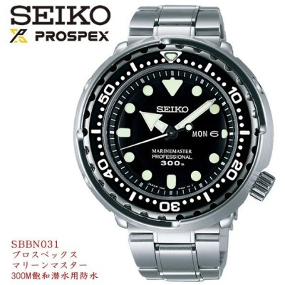 SEIKO PROSPEX セイコー プロスペックス メンズ 腕時計 マリーンマスター プロフェッショナル 300m飽和潜水用防水 ダイバーズウォッチ メタル SBBN031