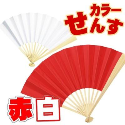 カラーせんす 赤/白 扇子 紅白 運動会 踊り 宴会 イベント  アーテック  1266