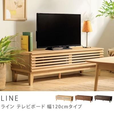 テレビ台 テレビボード LINE 120 北欧 ナチュラル ヴィンテージ 西海岸 送料無料
