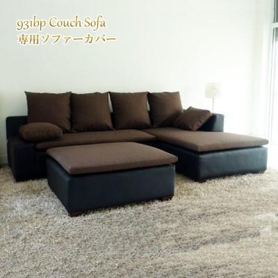 ソファ ソファー  カウチソファ イタリア製 大きい 大型 本皮 3点セット カバー 座クッション 付き 931bp-2p-couch-ot-cuset