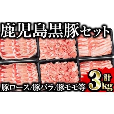 A-180 鹿児島県産黒豚セット 合計3kg!