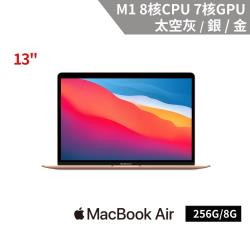 Apple MacBook Air 13吋 M1 8核心 CPU 與 7核心 GPU/8G/256G