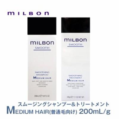 グローバル ミルボン スムージング シャンプー M 200ml スムージング トリートメント M 200g【MILBON】スムース ミディアムヘア セット