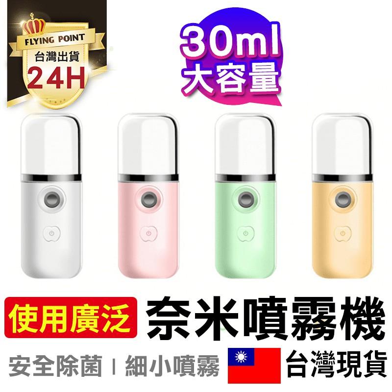 【兩用設計】納米噴霧器  隨身噴霧機 隨身噴霧瓶 自動噴霧器 霧機 洗手機 消毒機【D1-00335】