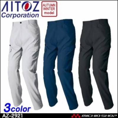 アジト AZITO AITOZ アイトス カーゴパンツ ノータック 男女兼用  秋冬 AZ-2921 大きいサイズ5L・6L