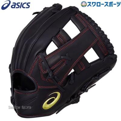 あすつく アシックス ベースボール 軟式グローブ グラブ ネオリバイブ オールポジション 3121A733 ASICS 新商品 野球用品 スワロースポーツ