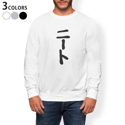トレーナー メンズ 長袖 ホワイト グレー ブラック XS S M L XL 2XL sweatshirt trainer 裏起毛 スウェット 日本語 漢字 001702