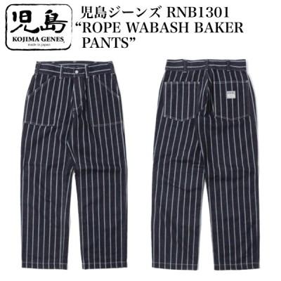 """児島ジーンズ RNB1301 """"ROPE WABASH BAKER PANTS"""""""