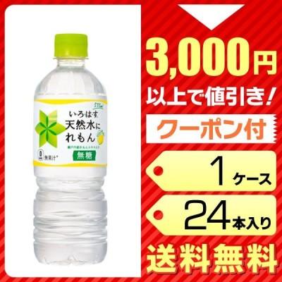 いろはす 天然水にれもん 555ml 24本 1ケース 送料無料 ペットボトル ミネラルウォーター コカコーラ cola