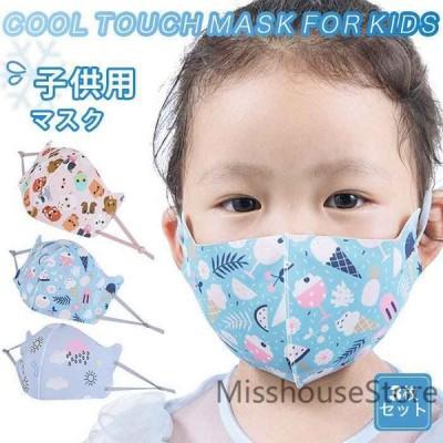 冷感 3枚セット 子供用 冷感マスク クールマスク 接触冷感 マスク 洗える 清涼マスク 快適マスク 夏マスク ひんやり 涼しい